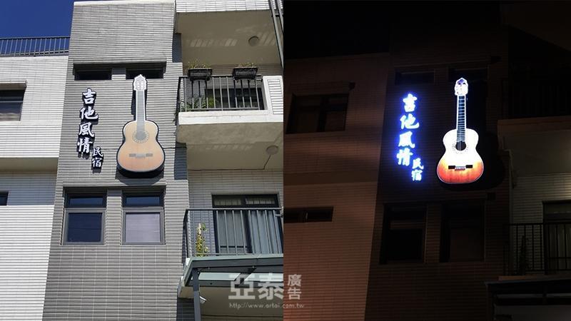 吉他風情民宿