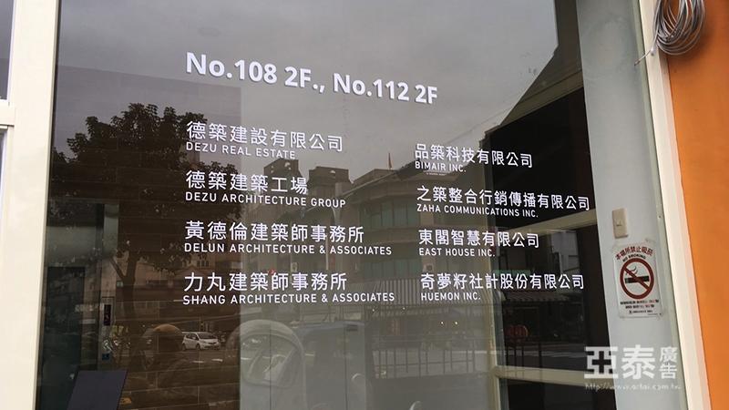 德築建設-電腦刻字-3