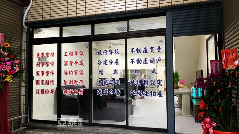 翔立律師事務所-1