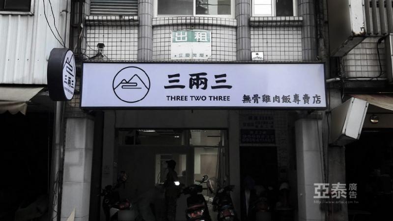三兩三-1
