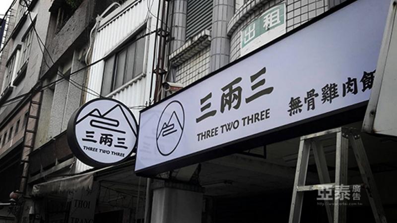 三兩三-2