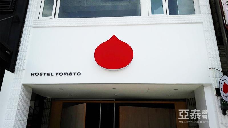 番茄旅店-1