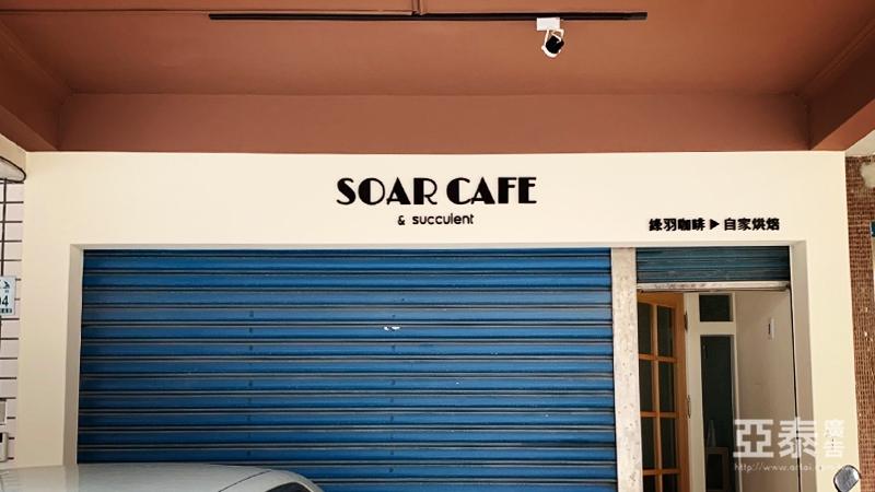 SOAR-CAFE-1
