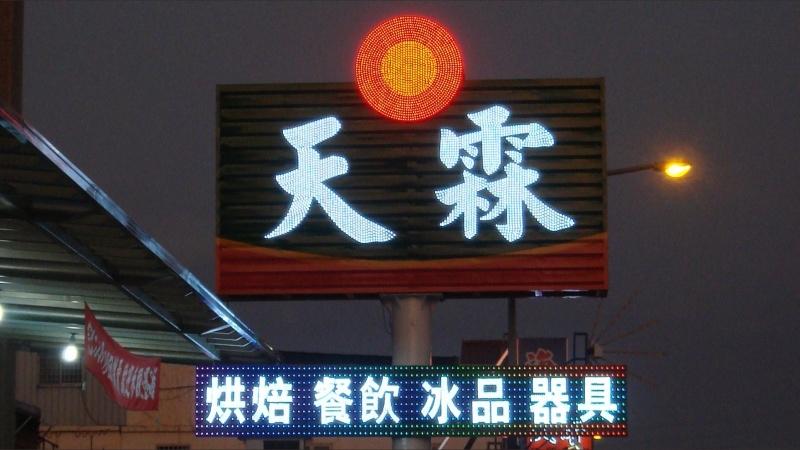 led-signboard-12