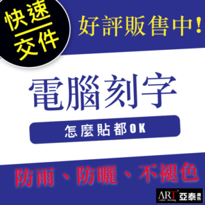 電腦割字 (卡典/刻字/防水貼紙/價目表/車身貼字)